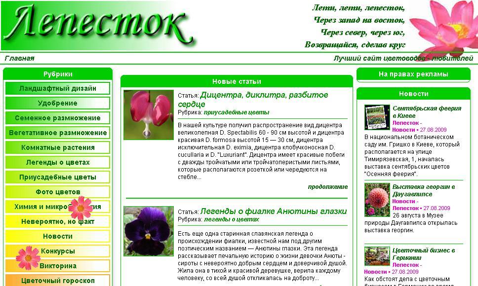 Каталог сайтів україни
